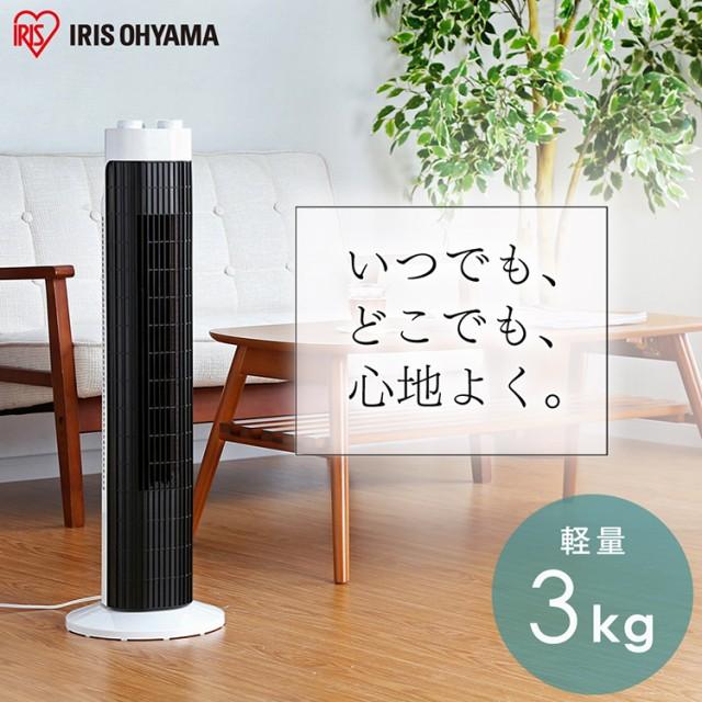タワーファン メカ式 ホワイト シンプル 人気 扇...