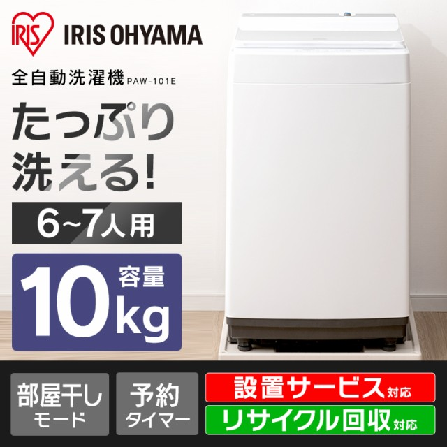 洗濯機 10kg PAW-101E アイリスオーヤマ 家庭用 大容量 おすすめ シンプル 全自動洗濯機 10.0kg ロック機能 縦型 送料無料