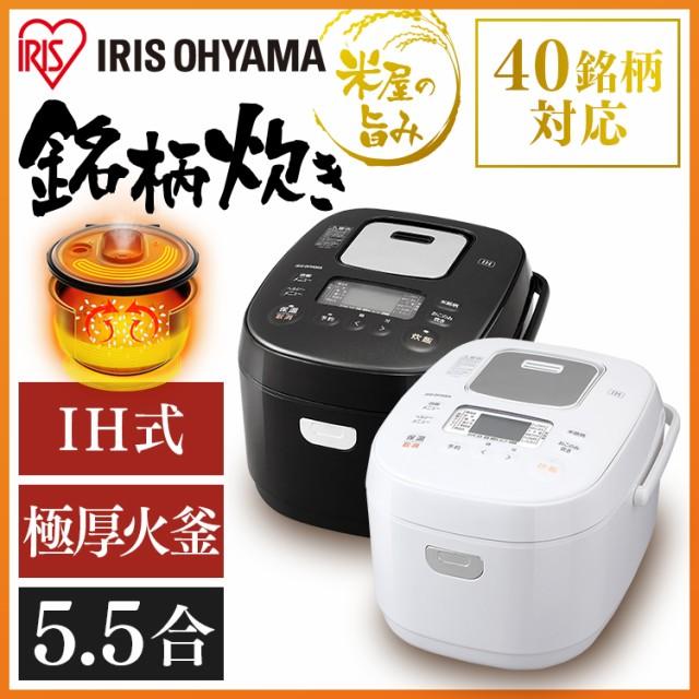 炊飯器 5.5合 アイリスオーヤマ RC-IK50 新生活 ...