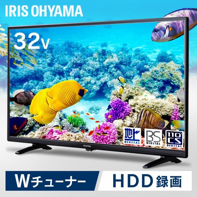 テレビ 32型 液晶テレビ アイリスオーヤマ 新生活...