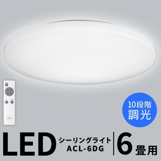 シーリングライト 6畳 調光 ACL-6DG LED 照明 明...