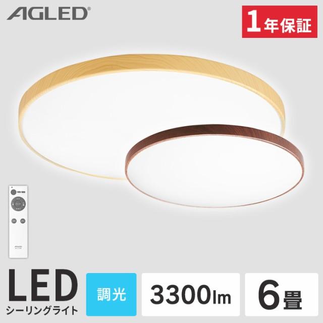 シーリングライト 6畳 LEDシーリングライト 調光 ...