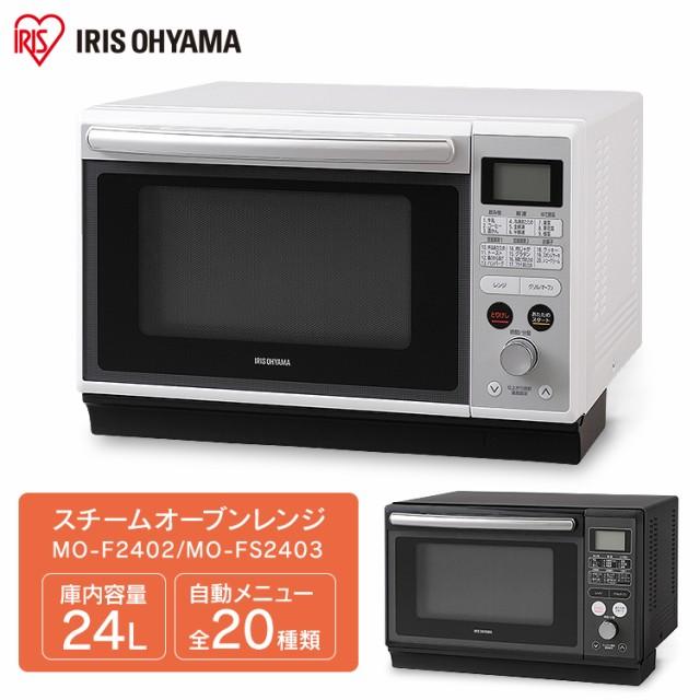 電子レンジ アイリスオーヤマ 本体 MO-F2402 オー...