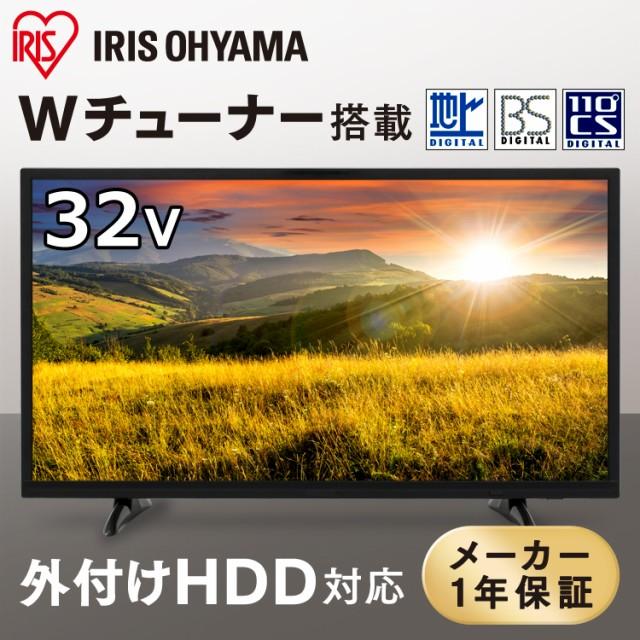 【大特価セール】テレビ 32型 LUCA ハイビジョン...