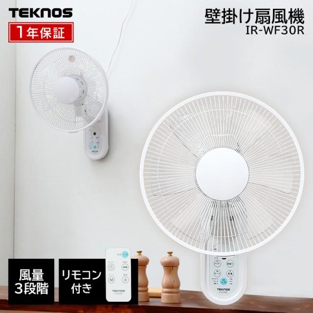 扇風機 リビング 壁掛け IR-WF30R TEKNOS タイマ...