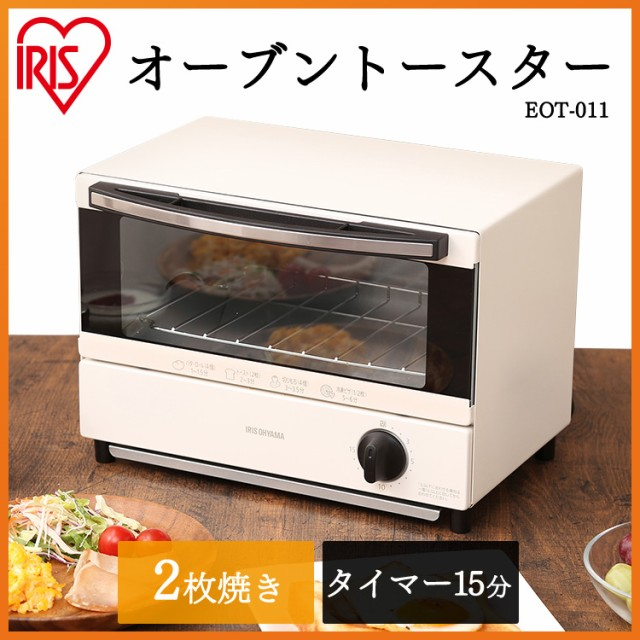 トースター 安い おすすめ 2枚焼き EOT-011-W ア...