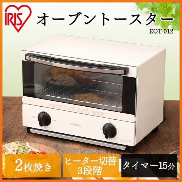 トースター オーブントースター アイリスオーヤマ 2枚焼き 食パン 人気 安い キッチン EOT-012-W 一人暮らし パン 簡単 温度調節 送料無