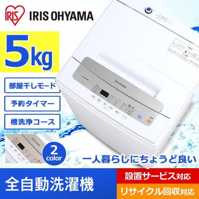 洗濯機 5kg アイリスオーヤマ IAW-T502EN 全自動...