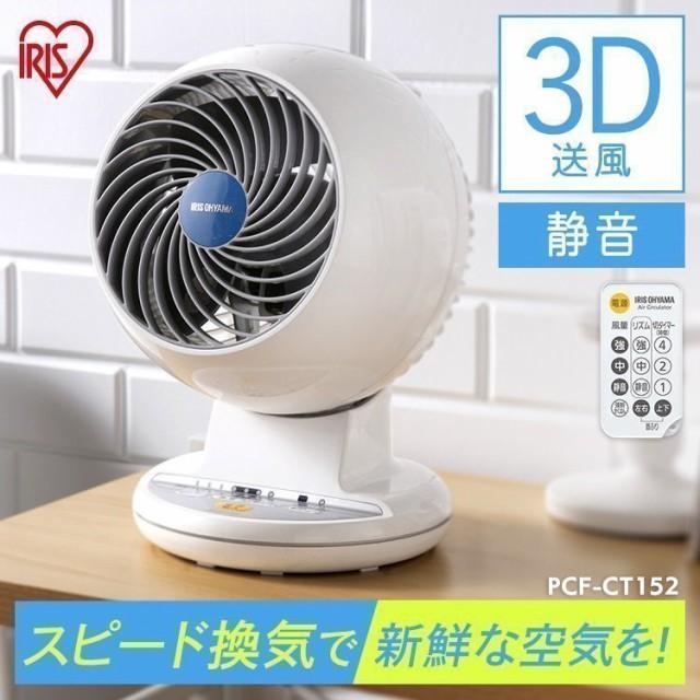 扇風機 サーキュレーター アイリスオーヤマ 小型 ...