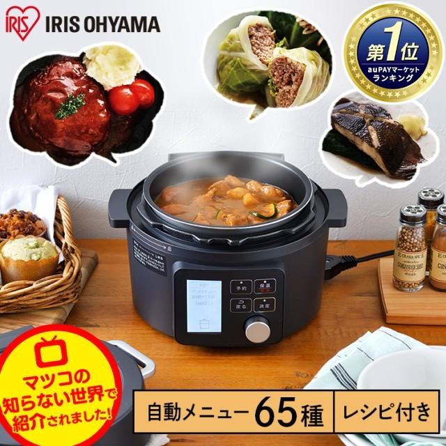 ◆10%OFFクーポン配布中!◆電気圧力鍋 アイリスオーヤマ 2.2L KPC-MA2-B 鍋 調理 時短 便利 圧力鍋 なべ おすすめ 電気鍋 簡単 料理 お