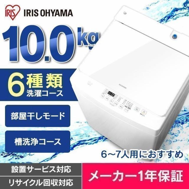 ◆10%OFFクーポン配布中!◆\限定特価/洗濯機 10kg アイリスオーヤマ PAW-101E 家庭用 大容量 おすすめ シン