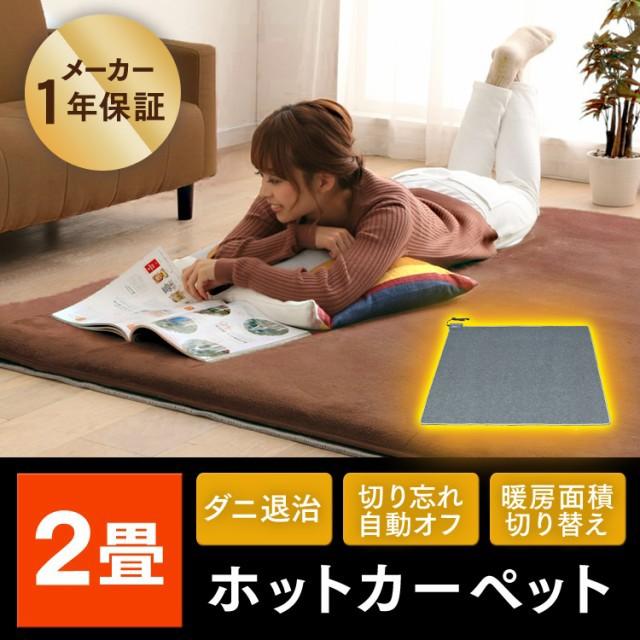 ホットカーペット 2畳 本体 TEKNOS 電気カーペット HC-IR200 ホットマット 電気マット 176×176cm 正方形 二畳 暖房面積切替 タイマー付
