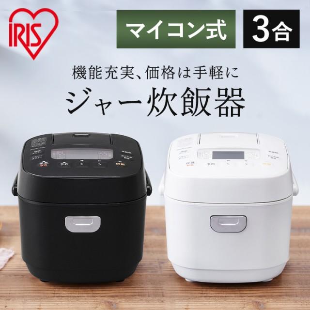 炊飯器 3合 アイリスオーヤマ RC-ME30 糖質カット...