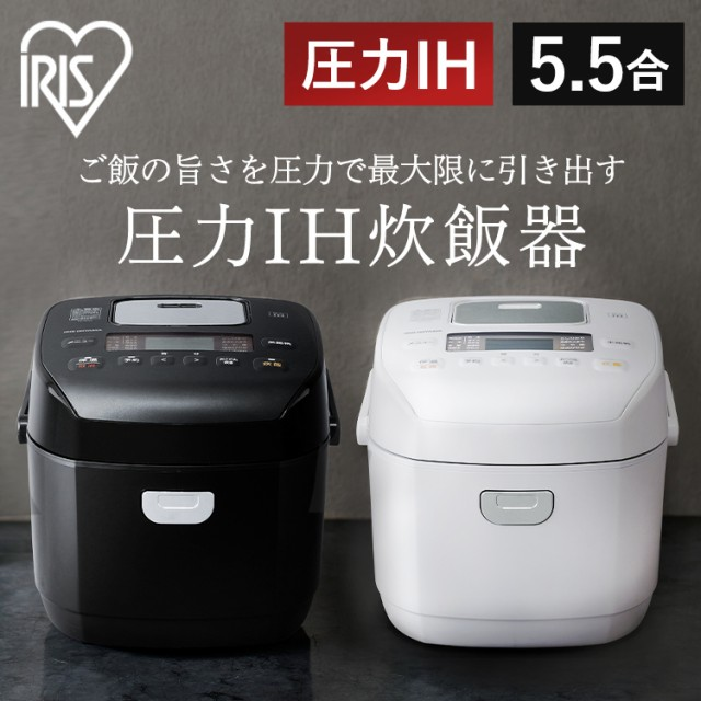 ◆10%OFFクーポン配布中!◆炊飯器 5.5合 圧力IH ...