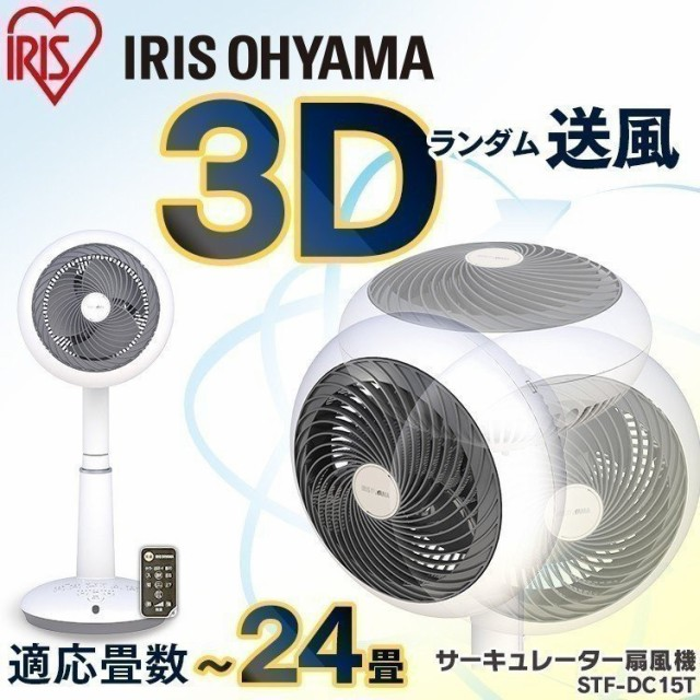 扇風機 サーキュレーター DCモーター STF-DC15T ...