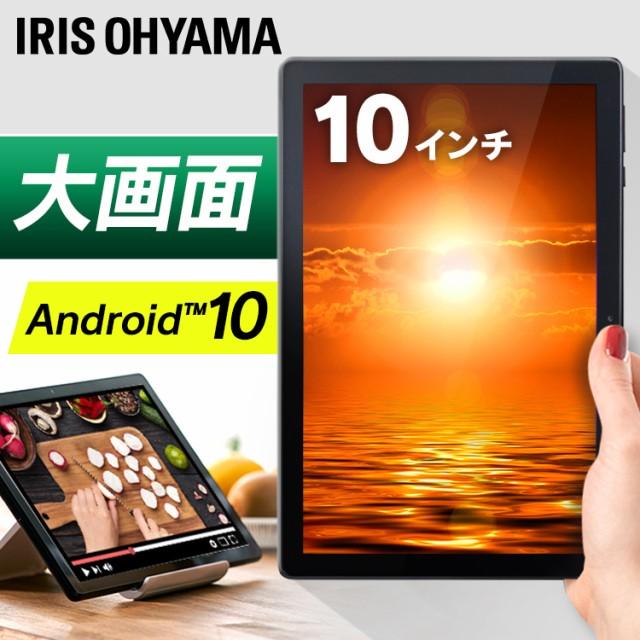 タブレット 本体 wi-fiモデル 10インチ アイリスオーヤマ Android タブレット10インチ TE101N1-B 端末