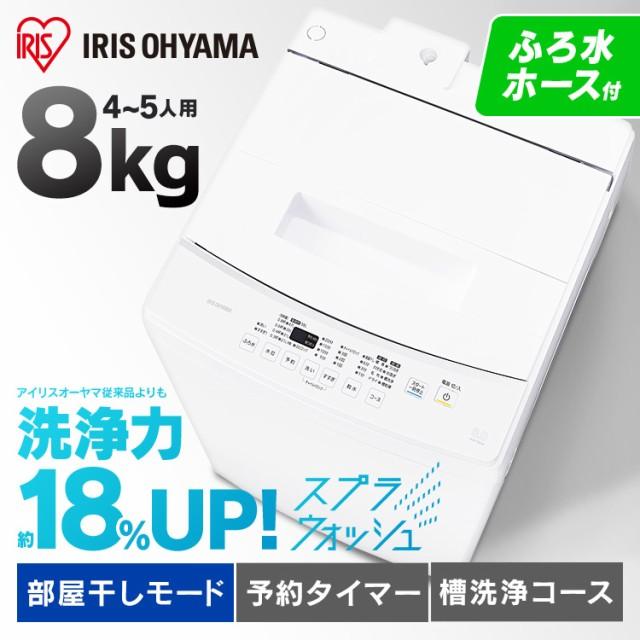 洗濯機  全自動洗濯機 8kg アイリスオーヤマ IAW-T804E 全自動 洗濯 上開き 縦型 折りたたみ式ふた 部屋干し タ