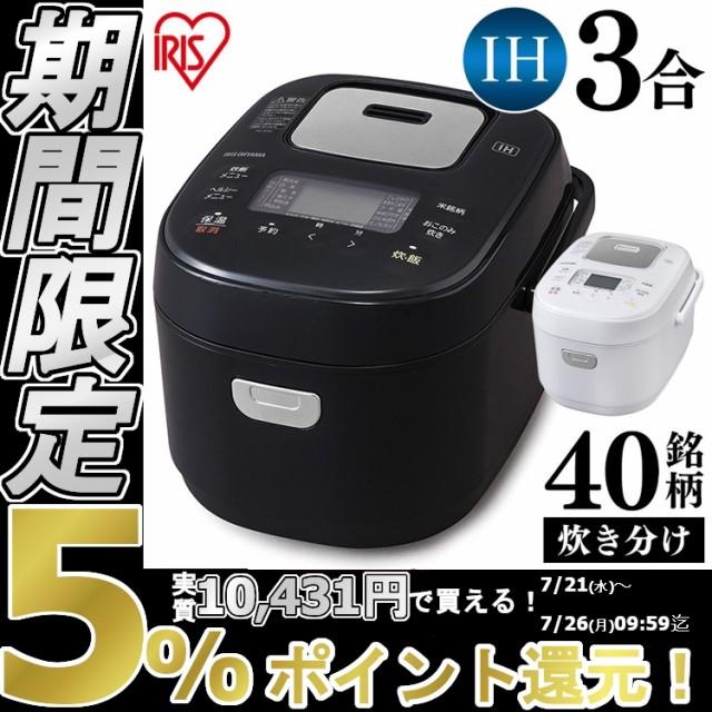 炊飯器 3合 アイリスオーヤマ RC-IK30-W RC-IK30-...