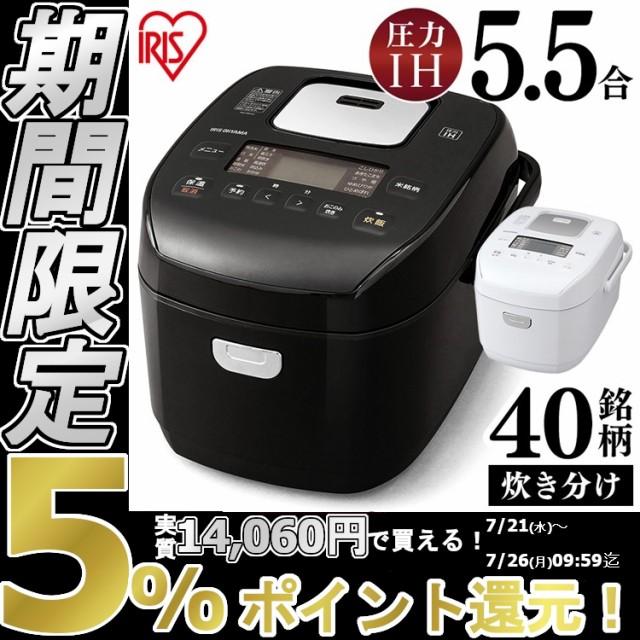 炊飯器 5.5合 アイリスオーヤマ RC-PD50 圧力IH ...