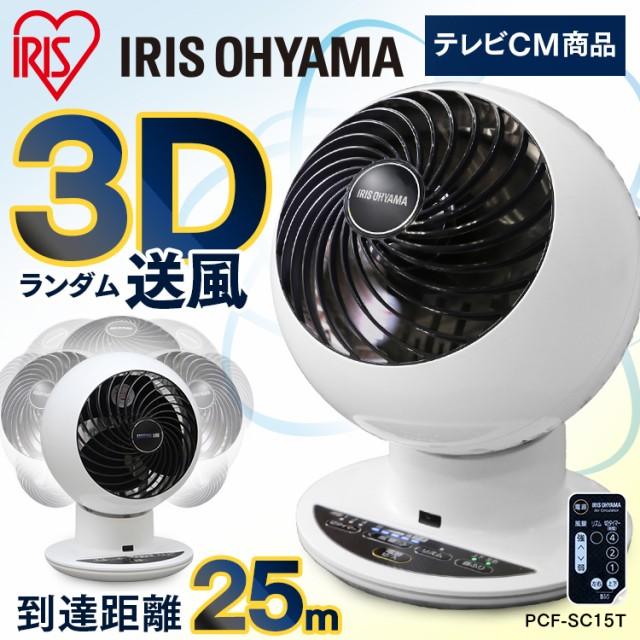 サーキュレーター 扇風機 首振り PCF-SC15T アイリスオーヤマ 18畳 小型 上下左右首振り 送料無料