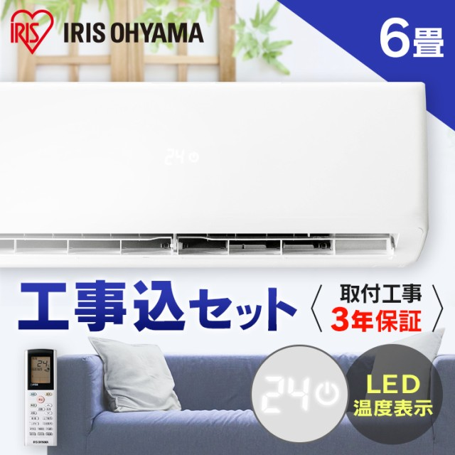 エアコン 6畳 工事費込み アイリスオーヤマ IHF-2...