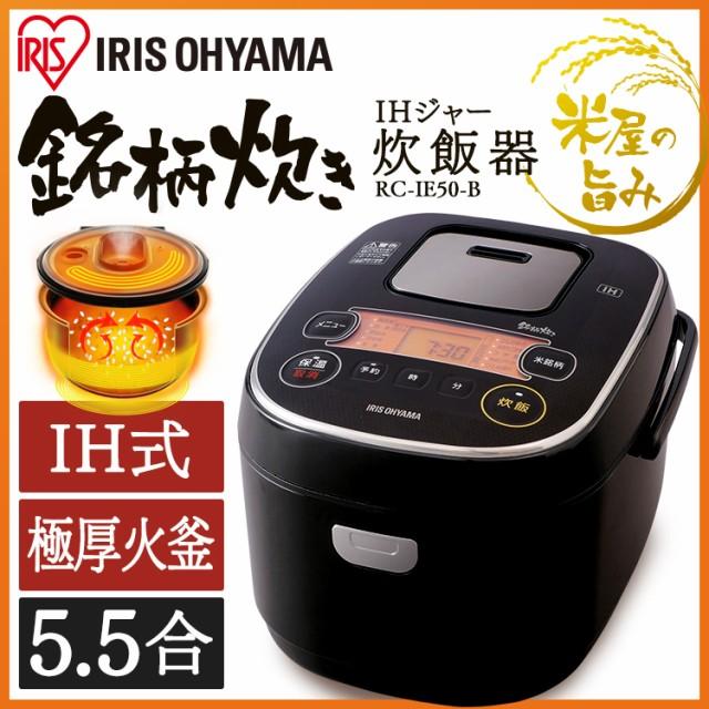 炊飯器 アイリスオーヤマ 5.5合 銘柄炊き 米屋の...