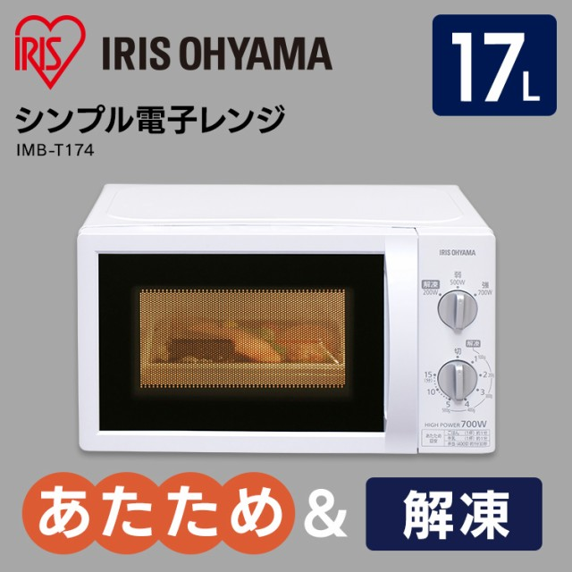 【SALE】電子レンジ 17L ターンテーブル レンジ 調理 キッチン シンプル タイマー付き IMB-T174 50Hz 60Hz アイリスオーヤマ 送料無料