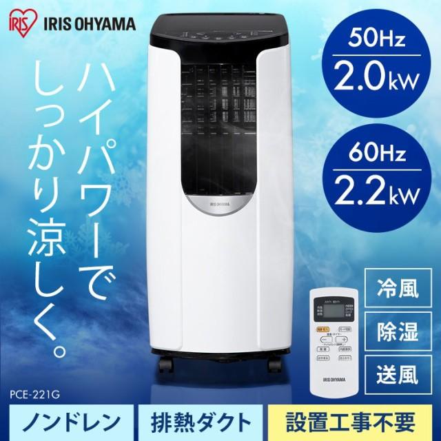 エアコン クーラー 涼しい PCE-221G アイリスオーヤマ 夏 冷風扇 ポータブルクーラー 小型エアコン 除湿 工事不要 室内 冷風 スポットク