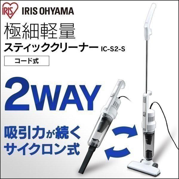 掃除機 安い シンプル IC-S2-S アイリスオーヤマ ...