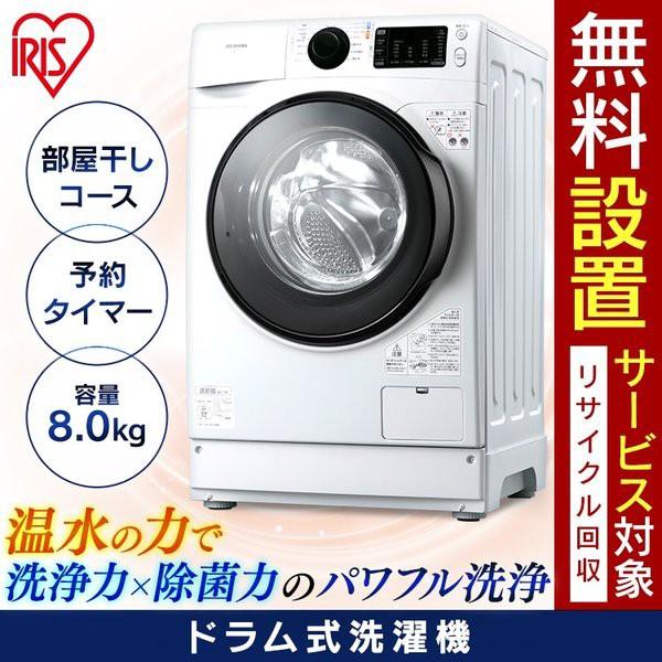 洗濯機 8kg ドラム式 おすすめ 安い 新生活 設置対応 ドラム式洗濯機 ホワイト FL81R-W アイリスオーヤマ 送料無料