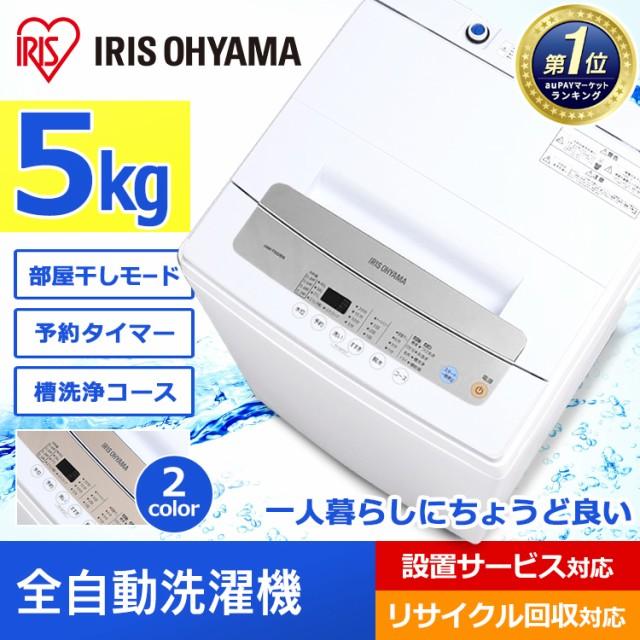 洗濯機 5kg 一人暮らし アイリスオーヤマ IAW-T50...