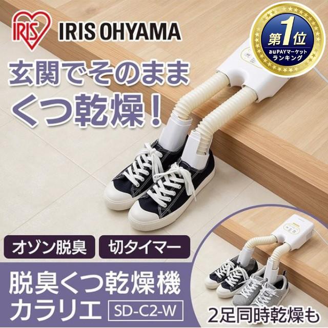 靴乾燥機 脱臭くつ乾燥機 SD-C2-W アイリスオーヤ...