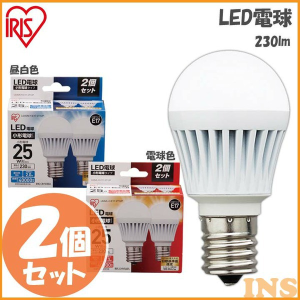 【LED電球 E17】 25W相当(2個セット) LDA2N-H-E17...