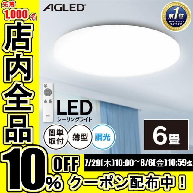 シーリングライト 照明 6畳 調光 PZCE-206D アイ...