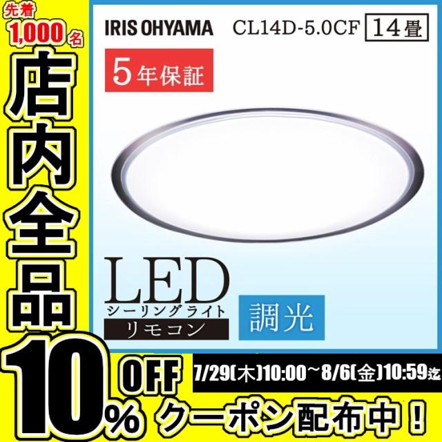 シーリングライト 14畳 調光 5800lm CL14D-5.0CF ...