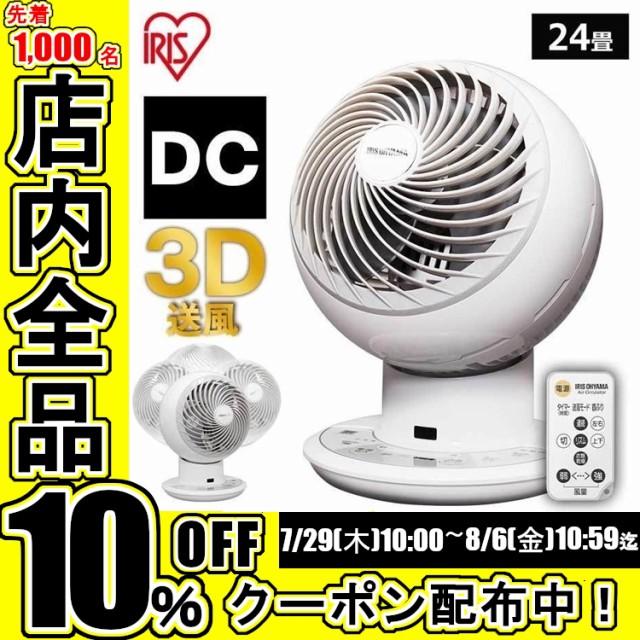 扇風機 サーキュレーター DCモーター アイリスオ...