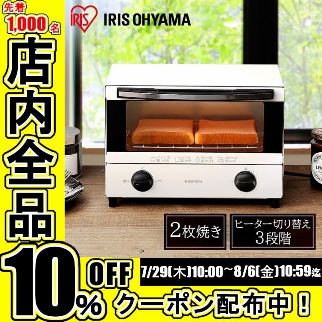 トースター オーブントースター アイリスオーヤマ...