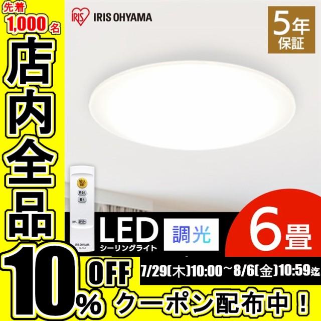 シーリングライト 6畳 LED LEDシーリングライト C...