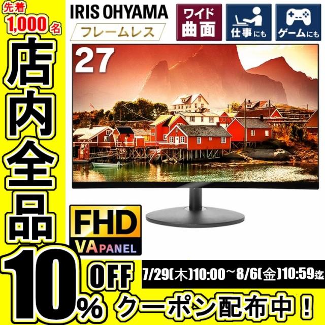 液晶モニター ブラック PMT-LCD27BC モニタ TFT液晶 フルHD 曲面モニター 角度調節 27 ワイド HDMI ベゼルレス 壁掛け可 送料無料