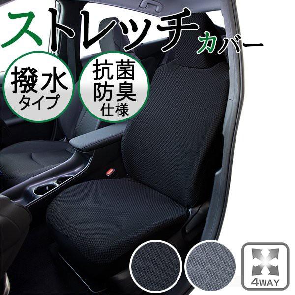 シートカバー 抗菌 軽自動車 ミニバン 普通車 フ...