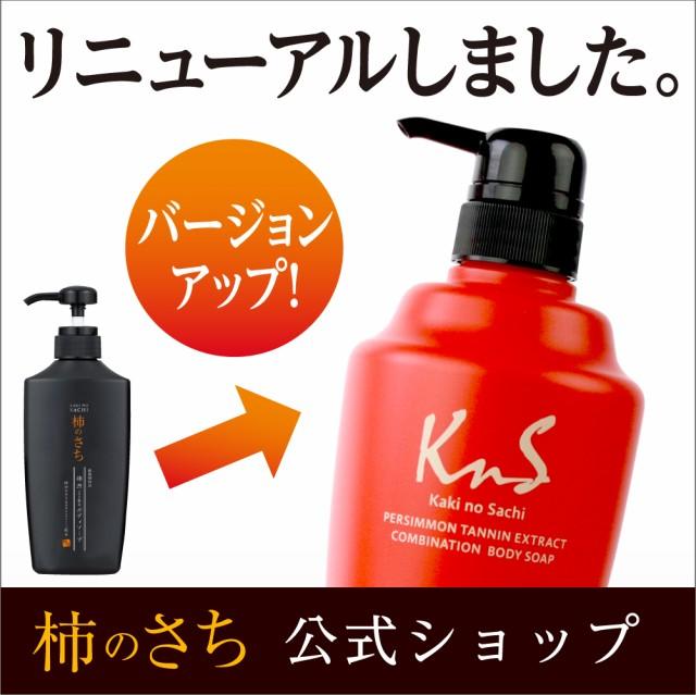 KnS 柿のさち 柿渋ボディソープ 450mL メンズ デ...