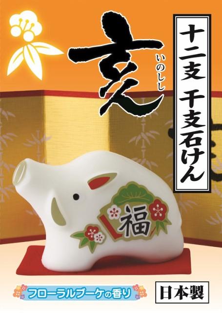 来福石けん 十二支 亥 JN-2  正月 石鹸 ...