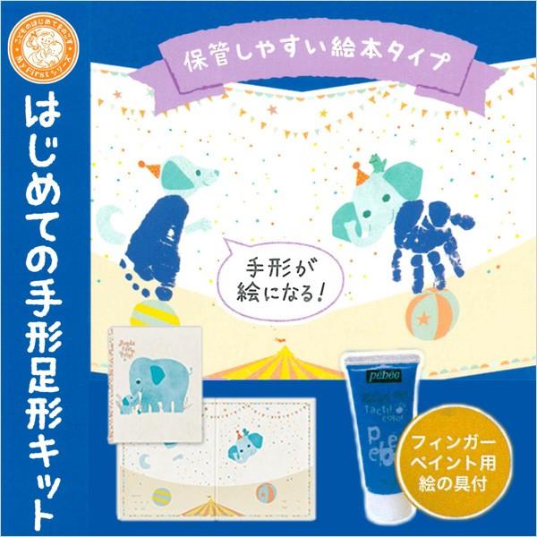 【メール便OK】はじめての手形足形キット(ぞう) ...