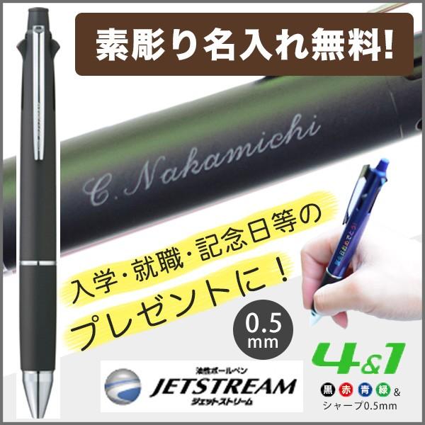 【メール便OK】【素彫り名入れ】三菱ジェットスト...