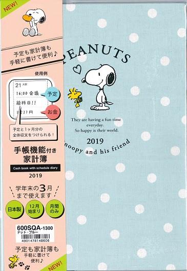 【メール便送料無料】クツワ【2019年】手帳【B6】...