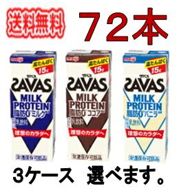 まとめ買いに、3ケース  ミルクプロテインを手軽に摂取 人気のザバス 200ml 72本