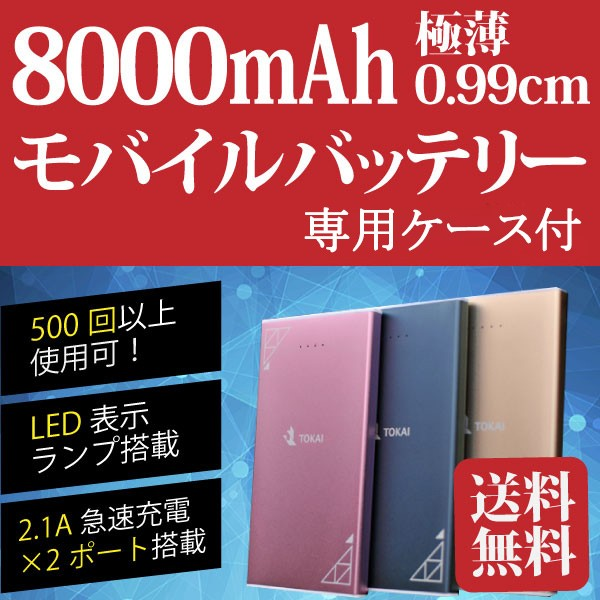 軽量スリムなモバイルバッテリー ☆ 急速2台同時...