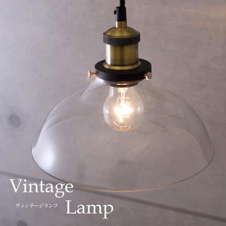ヴィンテージペンダントランプ ☆ LED電球対応