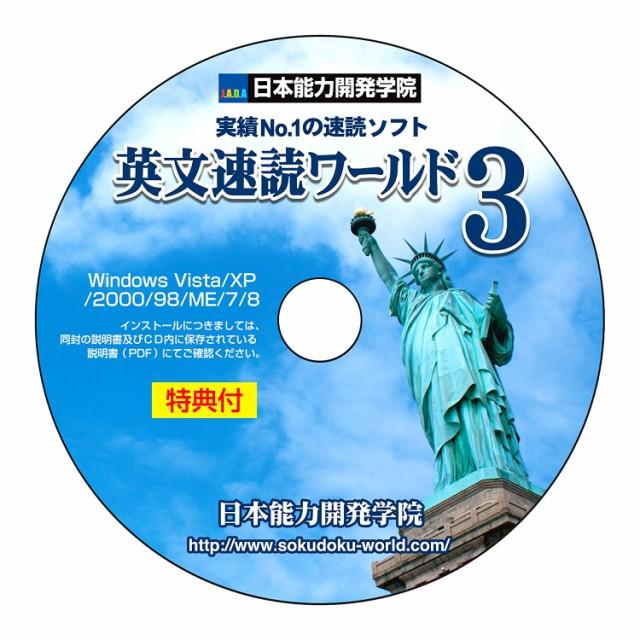 英文速読術 トレーニング ソフト 【英文速読ワー...