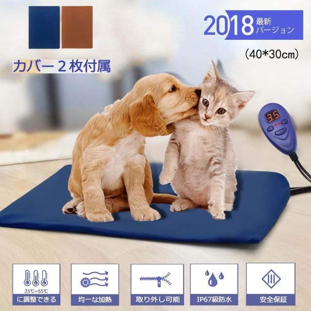 ペット用ホット・カーペット☆7段階ヒーターでぽ...
